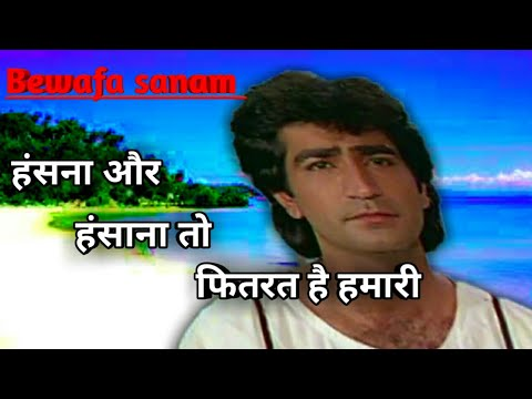 Bewafa Sanam Shayari |  Love Images | Sad Moment | Bollywood Hindi Shayari