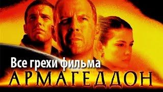 "Все грехи фильма ""Армагеддон"""