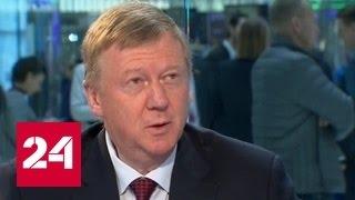 �������� ���� Чубайс: Россия сделала много для инновационной экономики ������