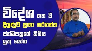 විදේශ ගත වී දියුණුව ලඟා කරගන්න  ජන්මපත්රයේ තිබිය යුතු යෝග | Piyum Vila | 22 - 09 - 2021 | SiyathaTV Thumbnail