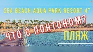 SEA BEACH AQUA PARK RESORT 4* Что с понтоном? Обзор пляжа отеля СИ БИЧ АКВАПАРК 4*