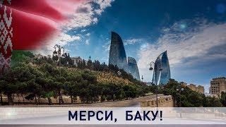 Контуры. Мерси, Баку!