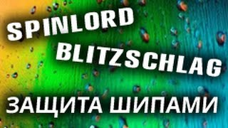 SPINLORD Blitzschlag - защита по топспинам с сильным вращением , техника настольного тенниса