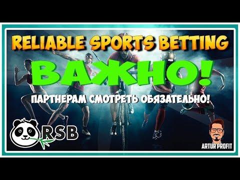 Важные новости по проекту Reliable Sports Betting (RSB) / Заработок в интернете 2018 / #ArturProfit