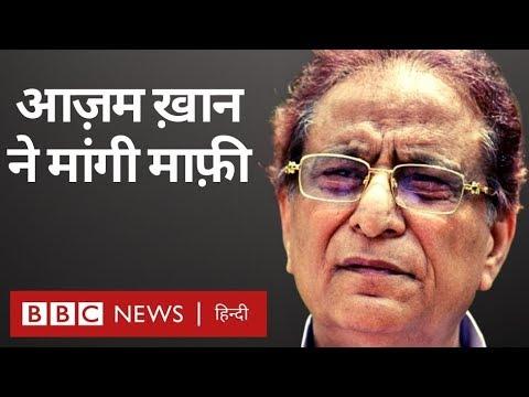 Azam Khan ने Lok Sabha में BJP सांसद Rama Devi पर की टिप्पणी पर हंगामे के बाद क्या कहा? (BBC Hindi)