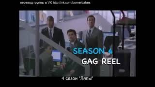 White collar gag reel season 4