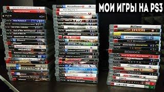 Моя коллекция игр на PlayStation 3