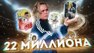 МОЙ САМЫЙ ДОРОГОЙ СОСТАВ В ФИФА