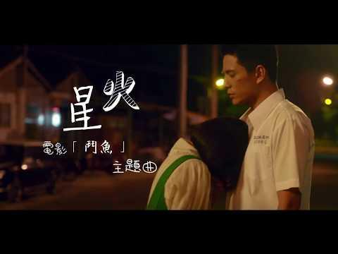 星火 Spark - 電影「鬥魚」主題曲 - I.R. X Lydia 歌词版带拼音 Lyrics Video with Pinyin