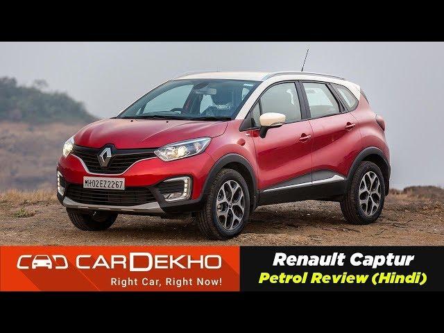 Renault Captur Specifications & Features, Configurations, Dimensions