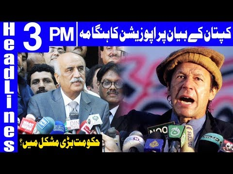 Opposition Angry on PM Imran Khan | Headlines 3 PM | 17 November 2018 | Dunya News