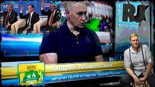 Не все то Россия, что ЕДИНАЯ.. Гость: депутат Госдумы РФ А.Альшевских