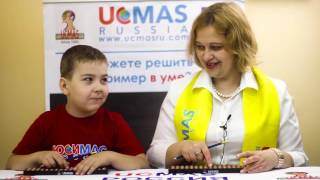UCMAS (Universal Concept of Mental Arithmetic System). Элементы простого счета на абакусе(UCMAS (Universal Concept of Mental Arithmetic System) – это уникальная программа развития умственных способностей детей от 4 до..., 2016-06-16T10:19:24.000Z)