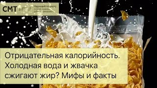 Отрицательная калорийность. Холодная вода и жвачка сжигают жир? Мифы и факты