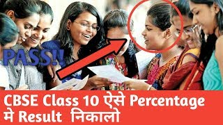 CBSE Board Class 10 find out  Result in Percentage 2018