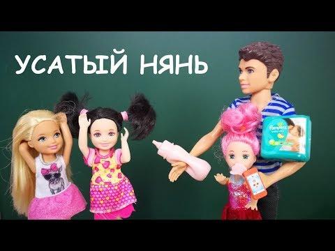видео: УСАТЫЙ НЯНЬ ДЛЯ САБРИНЫ Мультик #Барби Куклы Ай Кукла тиви Школа Игрушки для девочек