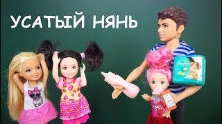 УСАТЫЙ НЯНЬ ДЛЯ САБРИНЫ Мультик #Барби Куклы Ай Кукла тиви Школа Игрушки для девочек