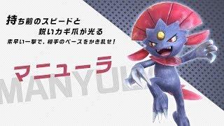 【公式】『ポッ拳 DX』バトルポケモン紹介「マニューラ」