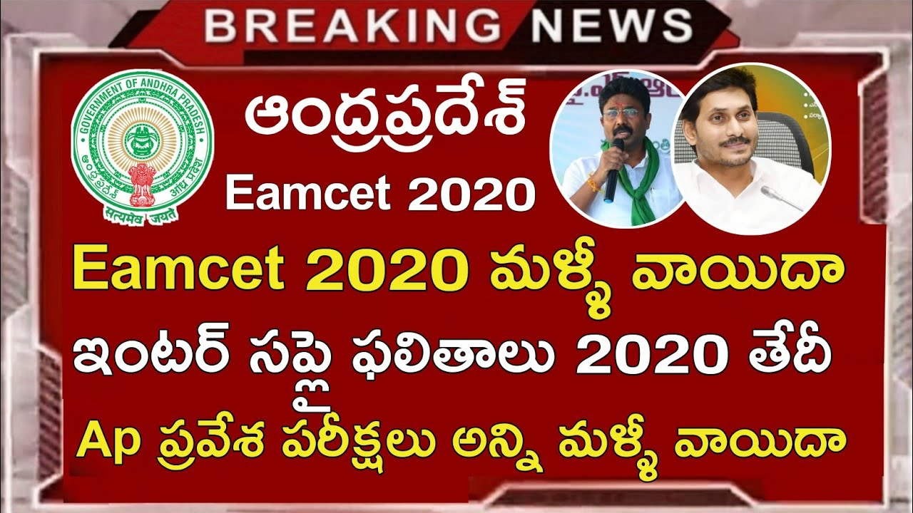 Ap Eamcet Exams 2020 Update || Ap inter Supply Results 2020 Update || ప్రవేశ పరీక్షలు