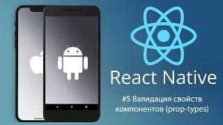 React Native #5 Валидация свойств компонентов (prop-types)