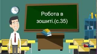 УРОК № 18 Тема. Алгоритми і виконавці 2 клас