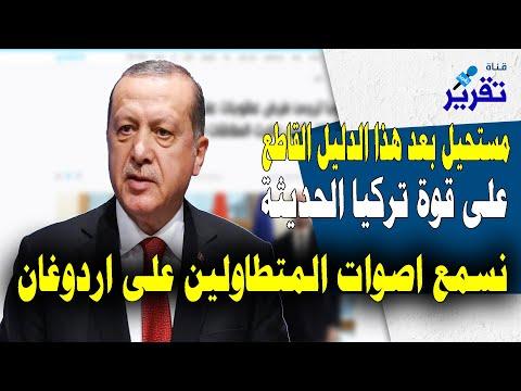 اتحدى بعد هذا الدليل القاطع على قوة تركيا الحديثة .. سيصمت كل من يتطاول على اردوغان