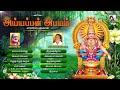 Download AYYAPPAN ABHAYAM | Ayyappan Songs in Tamil MP3 song and Music Video