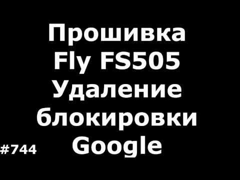 Прошивка Fly FS505 Nimbus 7 и простое удаление FRP блокировки Google на MTK
