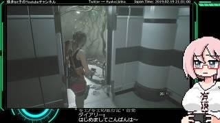 [LIVE] 【横井bit子のゲーム配信】バイオハザードRe2を実況プレイPart.6【クレア表編2】