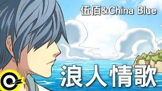 伍佰& China Blue-浪人情歌 (官方完整版Comix)