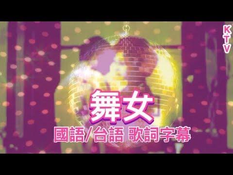 《舞女》 KTV 【國語/臺語歌詞字幕】 音樂伴奏版 - YouTube