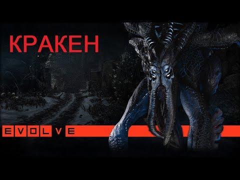 Evolve сходка -  Кракен