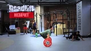 Deadlift -- Становая тяга. Стандарт выполнения упражнения в CrossFit