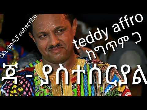 teddy Afro jah yasteseryal