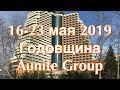Приглашение на 5 Годовщину Aunite Group / Сочи / Дагомыс 16 - 23 мая 2019