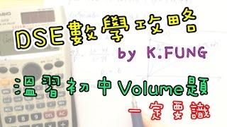 [學生問題#033] 常見初中 Volume 題,一定要識做