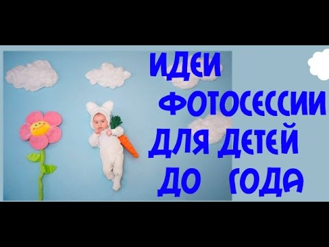 идеи для фотосессии с детьми до 1 года ideas for photo shoots with children up to 1 year