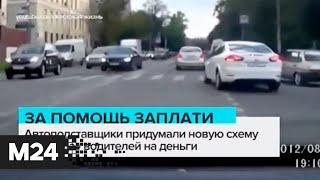 Автоподставщики придумали новую схему, как отобрать деньги у водителей - Москва 24