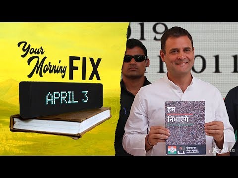 Your Morning Fix: Congress manifesto explained, SC strikes down RBI's February 12 circular and more