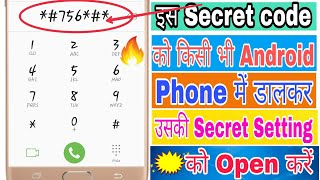 Android Phone Secrets Code | Android Phone Secret Setting | Good Knowledge Channel.