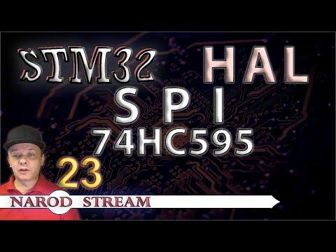 Программирование микроконтроллеров STM32. УРОК 23. HAL. SPI. Сдвиговый регистр 74HC595