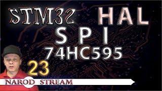 Программирование МК STM32. УРОК 23. HAL. SPI. Сдвиговый регистр 74HC595