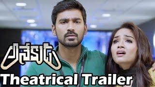 Anekudu Movie Theatrical Trailer : Dhanush, Amyra Dastur : Latest Telugu Movie Trailer 2015
