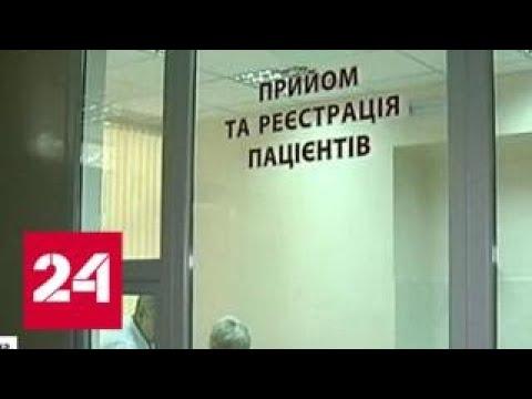 На Украине стремительно развивается эпидемия туберкулеза - Россия 24