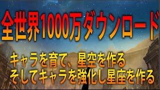 全世界1000万ダウンロードされたアプリついに日本上陸!クロノスブレイド【ななか】