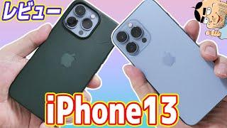 吉田製作所:【新型】iPhone13 レビュー!本当に買い替える価値はあるのか?