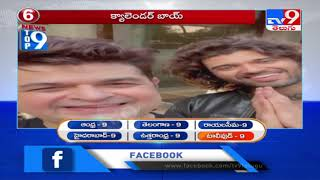 Top 9 News : Tollywood - TV9