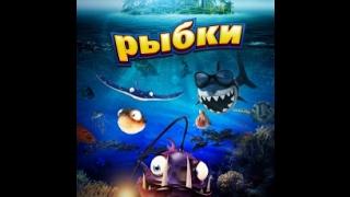 рыбки мультфильм смотреть онлайн
