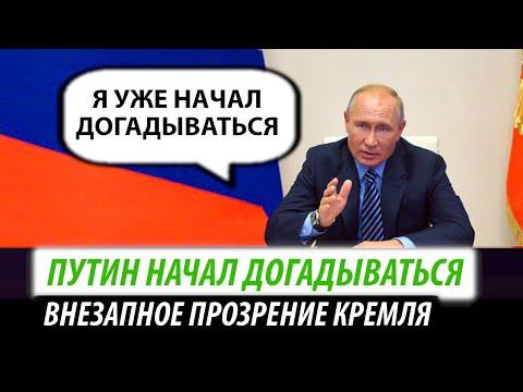 Путин начал догадываться.