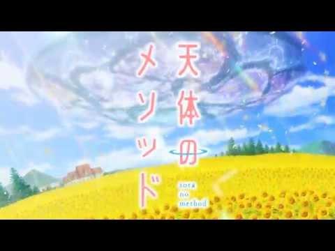 「天体のメソッド」の参照動画